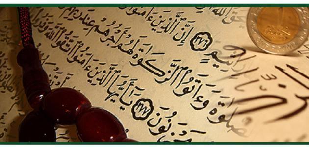 مفهوم العالمية في الاسلام