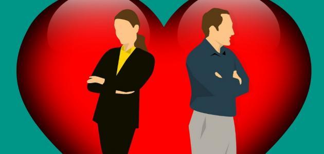 ثقافة الاعتذار بين الزوجين
