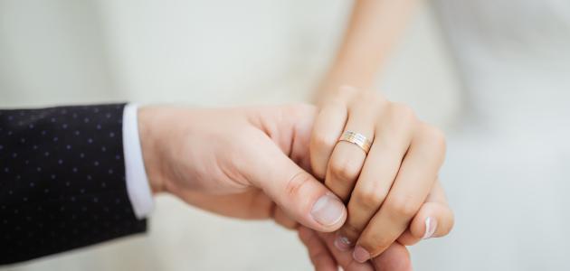 أين يلبس خاتم الزواج