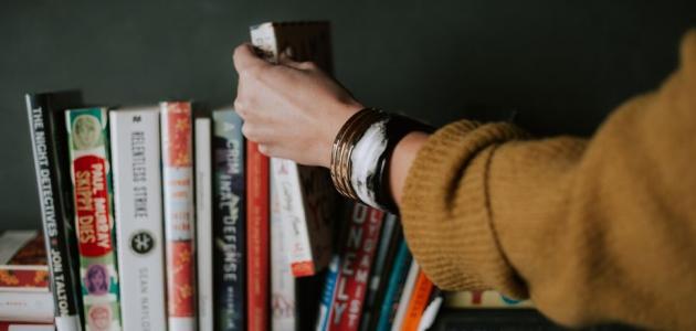 كتب يجب عليكِ قراءتها