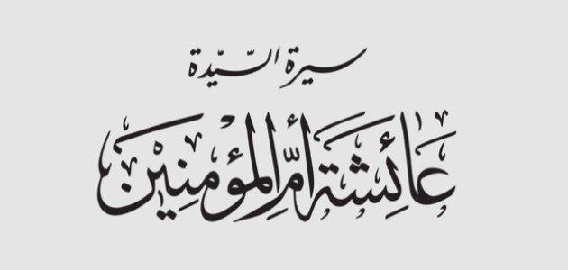 عائشة بنت أبي بكر: بماذا تميّزت عن باقي زوجات النبي؟