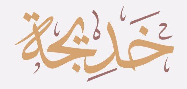 أم المؤمنين خديجة بنت خويلد: ما سرّ حب النبي لها؟
