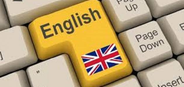 اريد اتعلم الانجليزية بسرعة