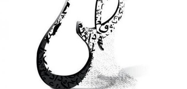 ضمائر الوصل في اللغة العربية