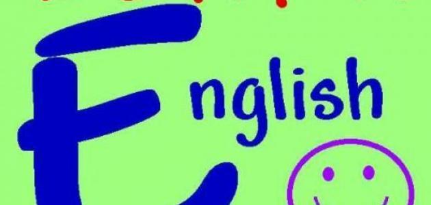 اسهل طريقة لحفظ اللغة الانجليزية