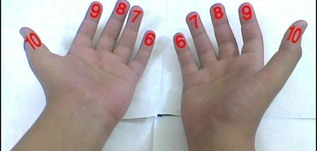 اسهل طريقة لحفظ جدول الضرب بالاصابع