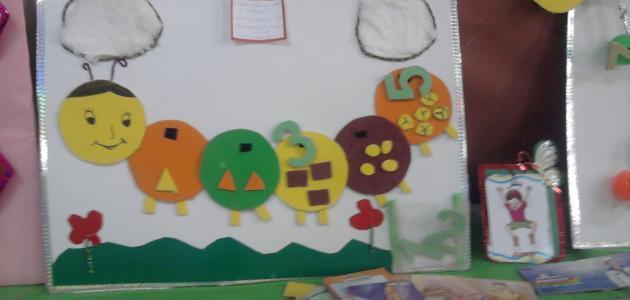 أحدث وسائل رياض الأطفال