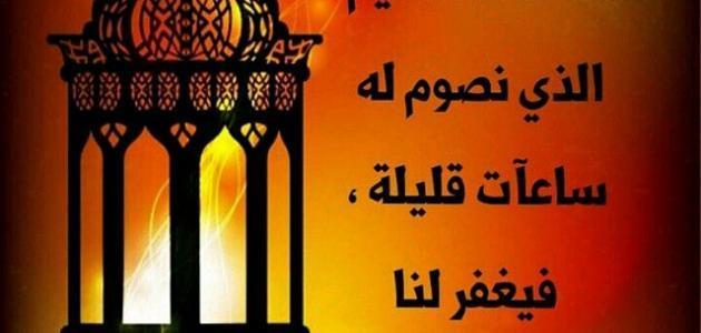 عبارات جميلة عن رمضان كريم حياتك