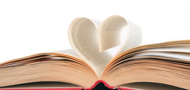 اجمل ابيات الشعر في الحب والغزل