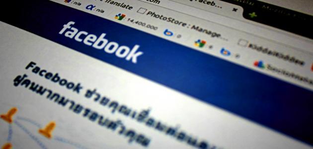 كيفية حذف حساب على الفيس بوك