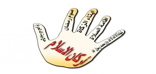 شرح اركان الاسلام